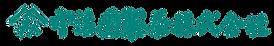 宇治园-logo-1 (1).png
