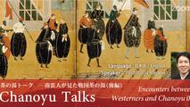 Chanoyu Talks