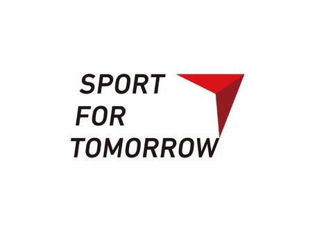 スポーツを通じた国際貢献事業「SPORT FOR TOMORROW」への参画が決定