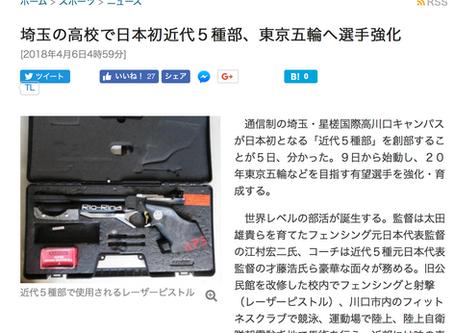 メディア掲載のお知らせ(日刊スポーツ/nikkansports.com)