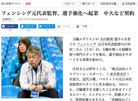 メディア掲載のお知らせ(朝日新聞/朝日新聞デジタル)