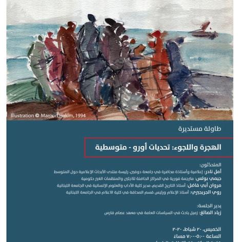 طاولة مستديرة في معهد عصام فارس، الجامعة الاميركية: الهجرة واللجوء تحديات اورو متوسطية.