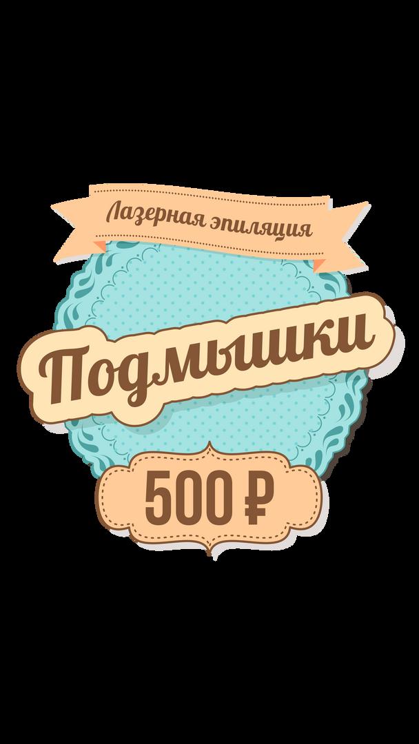 dr-lasereppi_stock_menu_500.png