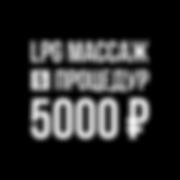 LPG-5000.png