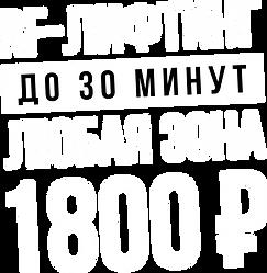 RF-lifting-1800_text-2.png