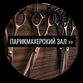 buttons_services_parikmaherskiy_zal.png