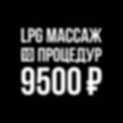 LPG-9500.png