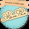 Жоли Фам основан в 2009 году