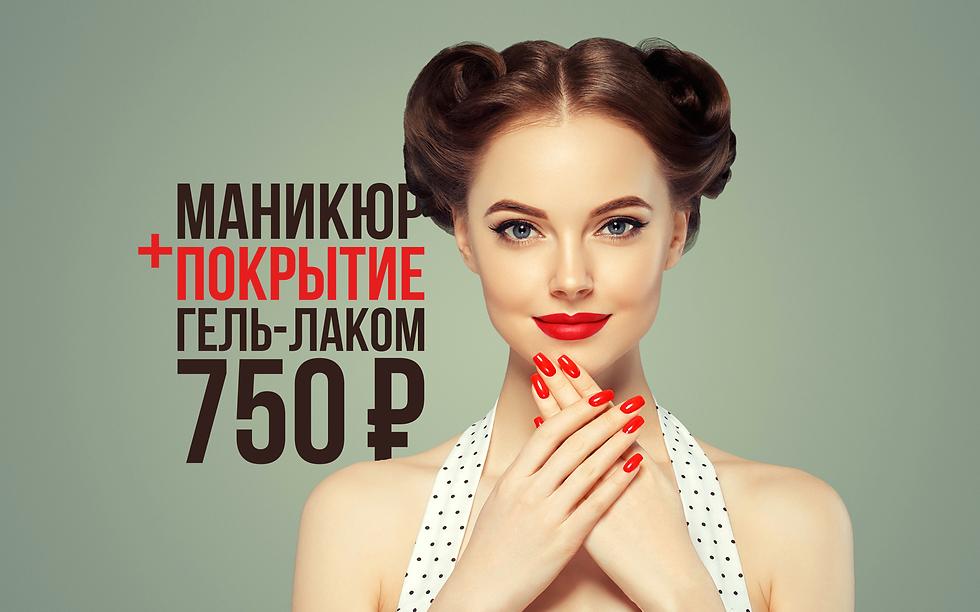 62_stock_manikure_gel_750_site.png