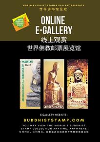 World Buddhst stamps gallery 世界佛邮馆.png