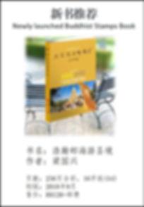 Stamp_Book.jpg
