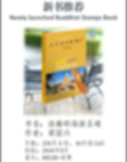 Stamp_Book2.jpg