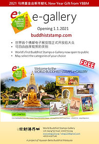 e-Gallery launching flyer.jpg