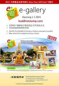 e-Gallery launching flyer.jpg