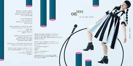 SMER_CD_BLH14_NAKAMEN_saisai_0206-08.jpg