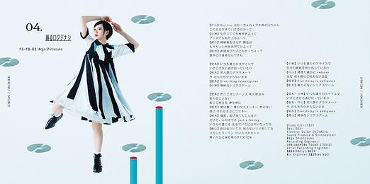 SMER_CD_BLH14_NAKAMEN_saisai_0206-05.jpg
