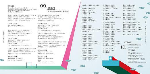 SMER_CD_BLH14_NAKAMEN_saisai_0206-09.jpg