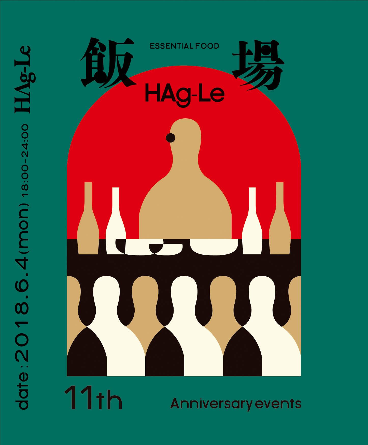 hag-le_SNS-01