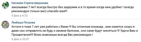 Отзывы.png