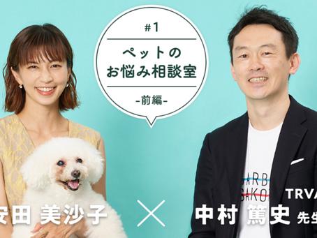 #HugQ(ハッシュハグ)ペットのお悩み相談室 (前編/後編)公開しました!!