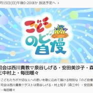 NHK こどものど自慢 ゲスト出演決定!