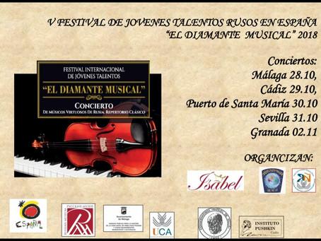 """В Испании пройдёт V фестиваль молодых талантов """"Музыкальный алмаз»"""
