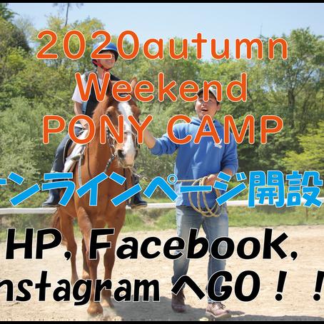 2020秋季週末ポニーキャンプオンラインページ開設!