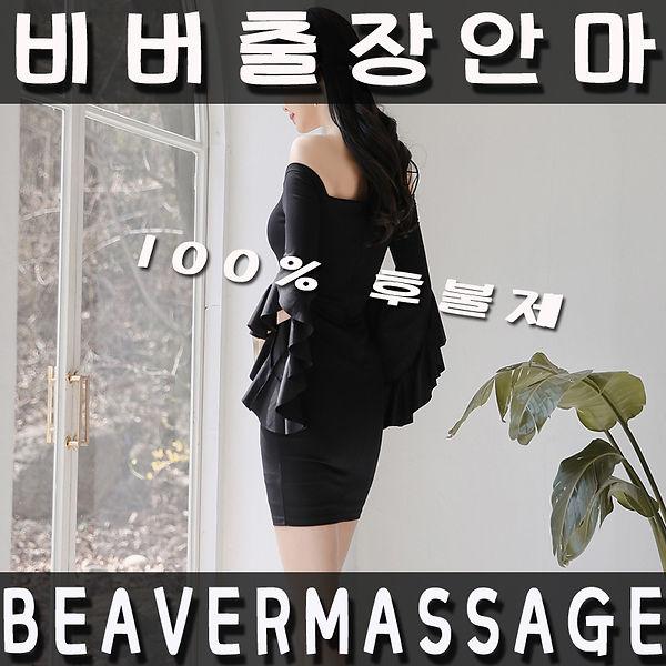 반월동출장안마 반월동출장마사지