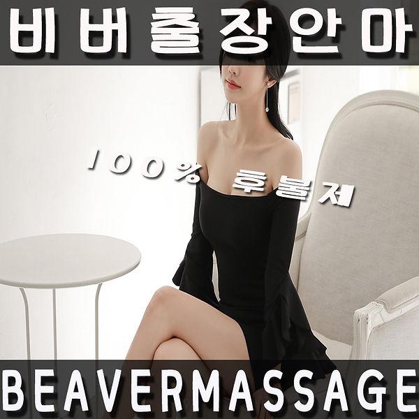 기흥출장안마 기흥출장마사지