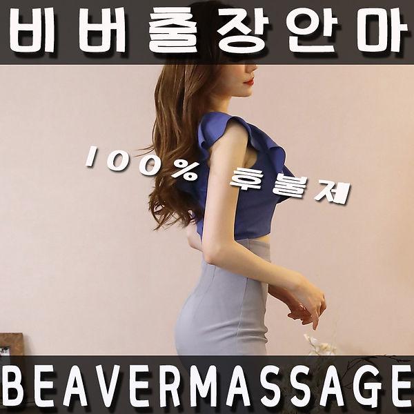 금광동출장안마 금광동출장마사지.jpg