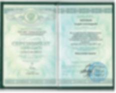 сертификат мануального терапевта