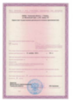лицензия кабинета мануального терапевта в Свобода движения Тюмень