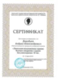 сертификат ботулино.jpeg