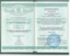 сертификат невролога