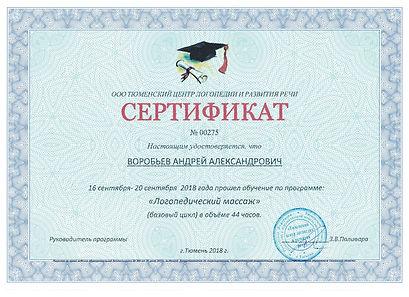 сертификат логопедический массаж Тюмень