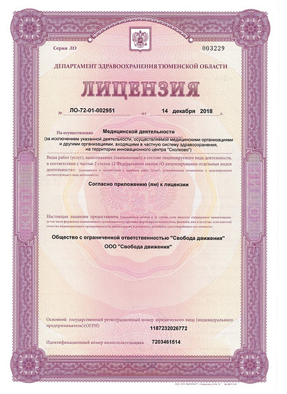 Лицензия клиники Свобода движения Тюмень
