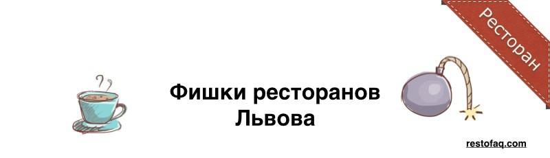 Фишки ресторанов Львов.001.jpg