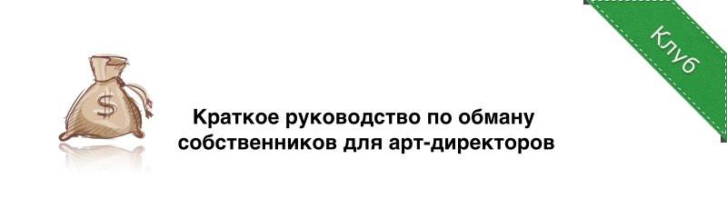 Обман.001.jpg