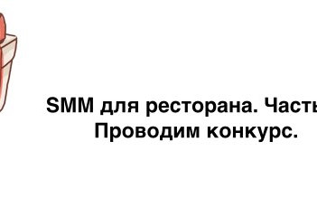SMM для ресторана. Часть 1 Проводим конкурс