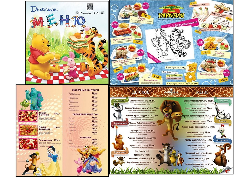 Примеры детского меню.jpg