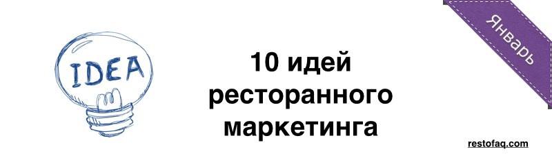 10 идей ресторанного маркетинга.001.jpg