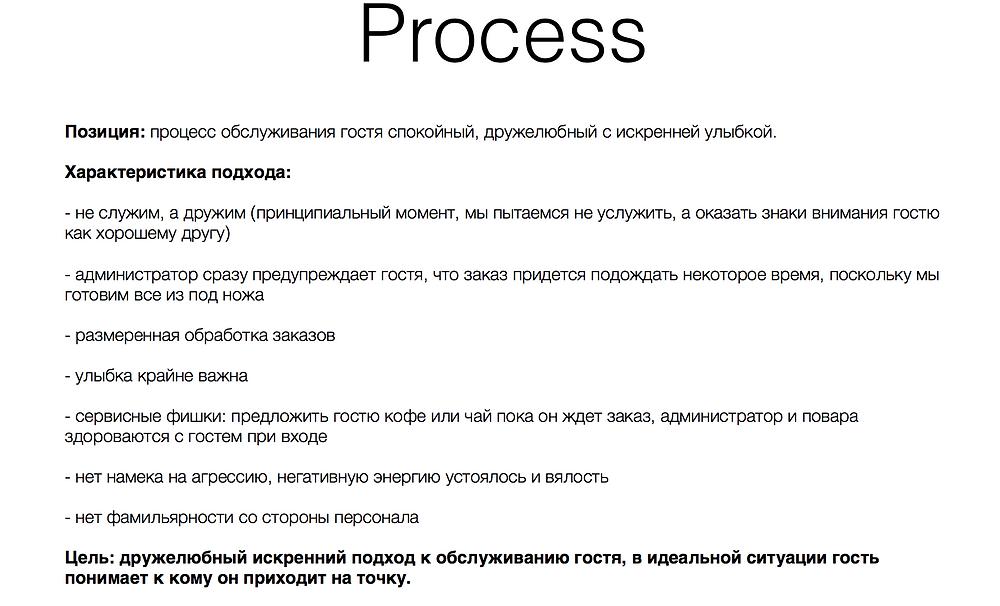 Пример описания процесса обслуживания