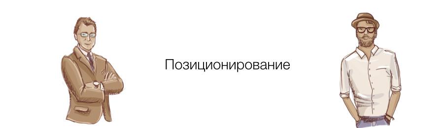 Позиционирование.001.jpg