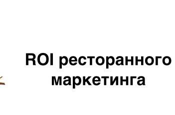 ROI ресторанного маркетинга