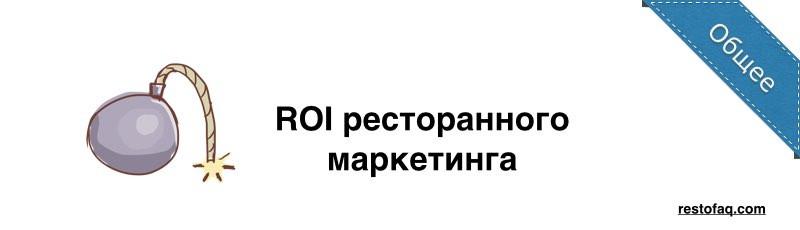 ROI  ресторанного маркетинга.001.jpg