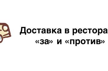 """Доставка в ресторане: """"за"""" и """"против"""""""
