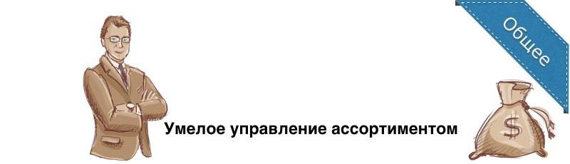 Ассортимент.001.jpg