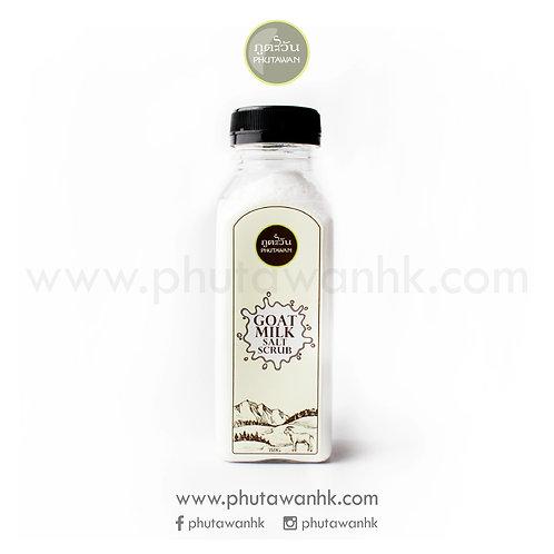 山羊奶身體磨砂鹽 (Goat Milk Body Scrub) 350g