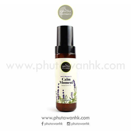 薰衣草按摩油 (Calm Moment Massage Oil) 130ml