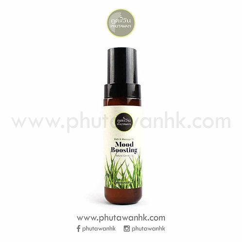 檸檬草花香按摩油 (Mood Boosting Massage Oil) 130ml